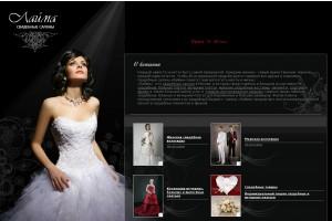 Свадебный салон Лайма