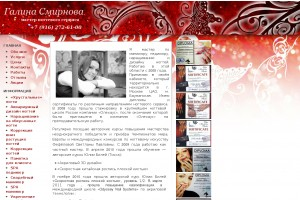 Мастер ногтевого сервиса Смирнова Галина