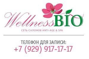 Салон красоты Wellness Bio