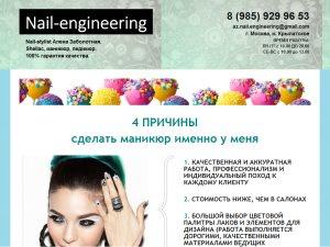 Nail-engineering