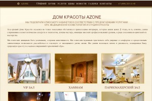 Салон красоты AZONE