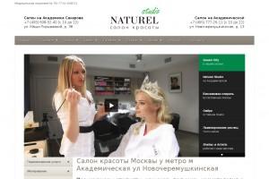 Салон красоты НАТЮРЕЛЬ Комсомольская