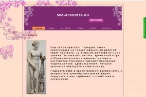 Салон красоты Spa-Afrodita