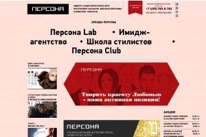 Салон красоты Персона Коньково Академика Волгина 14к3